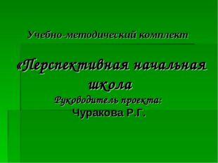 Учебно-методический комплект «Перспективная начальная школа Руководитель про