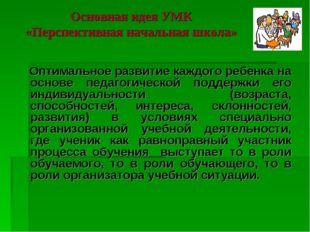 Основная идея УМК «Перспективная начальная школа» Оптимальное развитие каждог