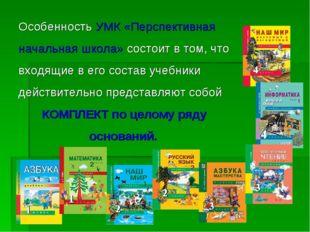 Особенность УМК «Перспективная начальная школа» состоит в том, что входящие в