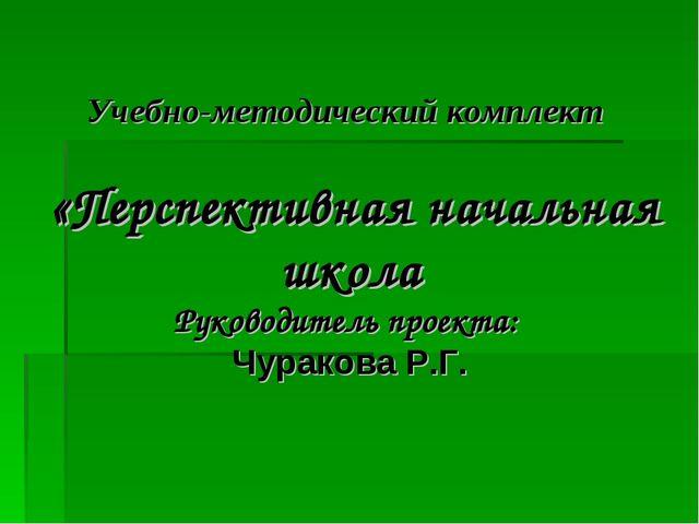 Учебно-методический комплект «Перспективная начальная школа Руководитель про...