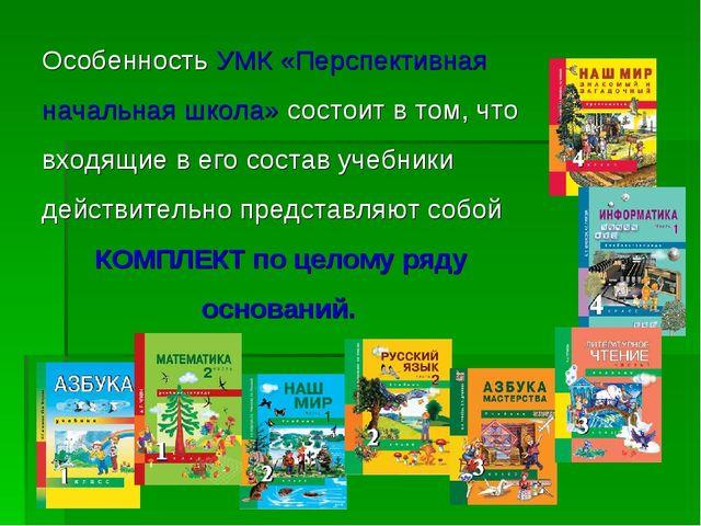 Особенность УМК «Перспективная начальная школа» состоит в том, что входящие в...