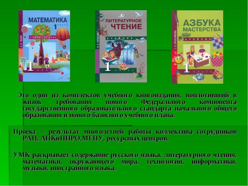 Это один из комплектов учебного книгоиздания, воплотивший в жизнь требования...