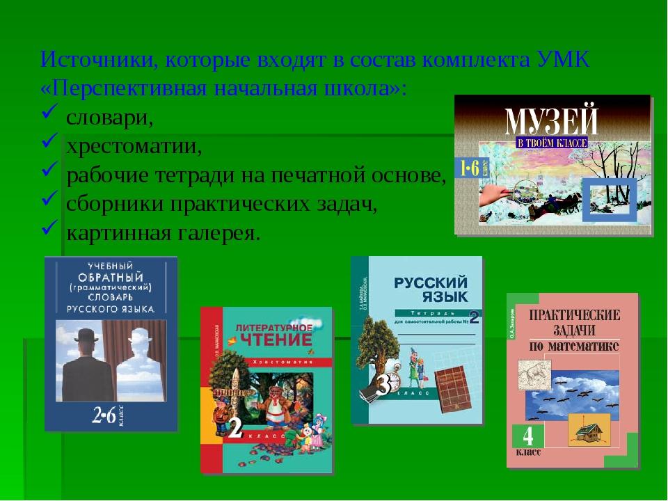 Источники, которые входят в состав комплекта УМК «Перспективная начальная шко...