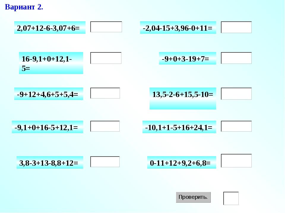 Вариант 2. 2,07+12-6-3,07+6= 16-9,1+0+12,1-5= -9+12+4,6+5+5,4= -9,1+0+16-5+1...