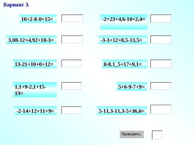 Вариант 3. 10+2-8-0+15= 3,08-12+4,92+18-3= 13-21+10+0+12= 1,1+9-2,1+15-13= -...