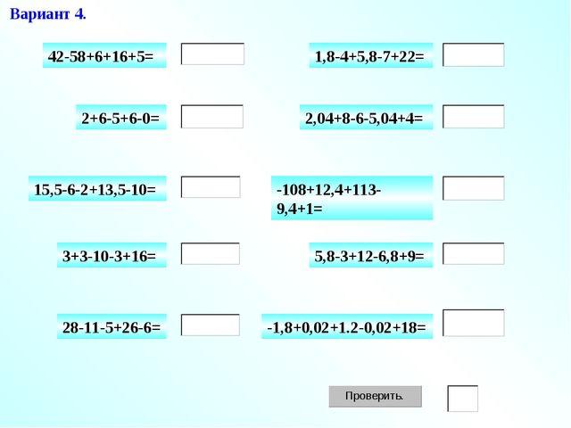 Вариант 4. 42-58+6+16+5= 2+6-5+6-0= 15,5-6-2+13,5-10= 3+3-10-3+16= 28-11-5+2...