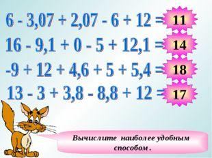Вычислите наиболее удобным способом. 11 14 18 17