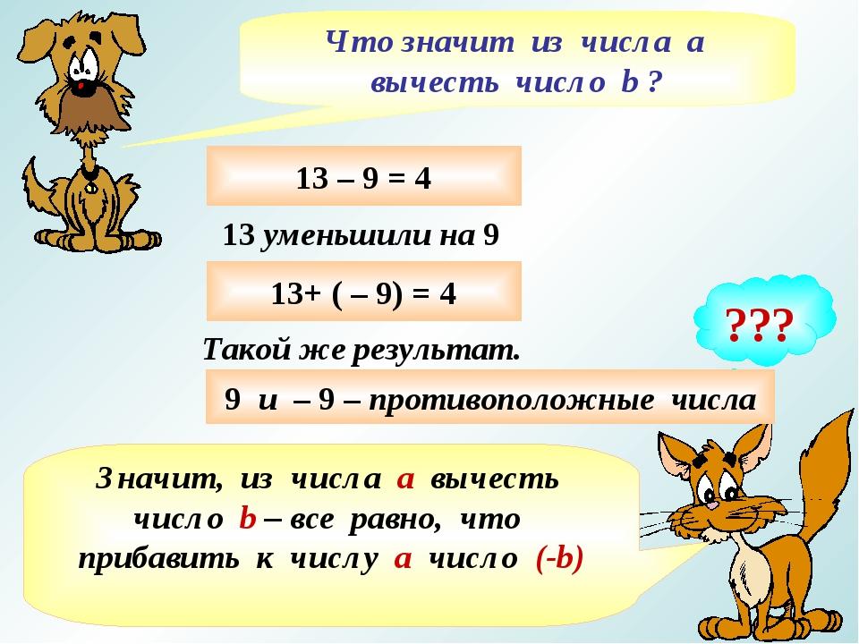 Что значит из числа а вычесть число b ? ??? 13 – 9 = 4 13 уменьшили на 9 13+...