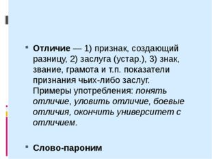 Отличие— 1) признак, создающий разницу, 2) заслуга (устар.), 3) знак, звани