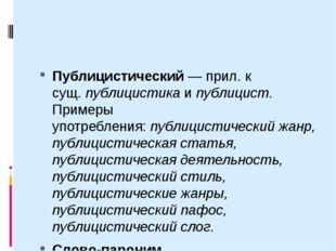 Публицистический— прил. к сущ.публицистикаипублицист. Примеры употреблен