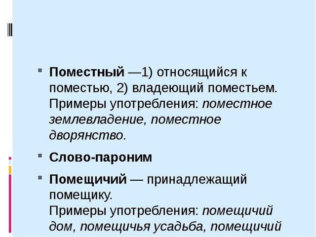 Поместный—1) относящийся к поместью, 2) владеющий поместьем. Примеры употре...
