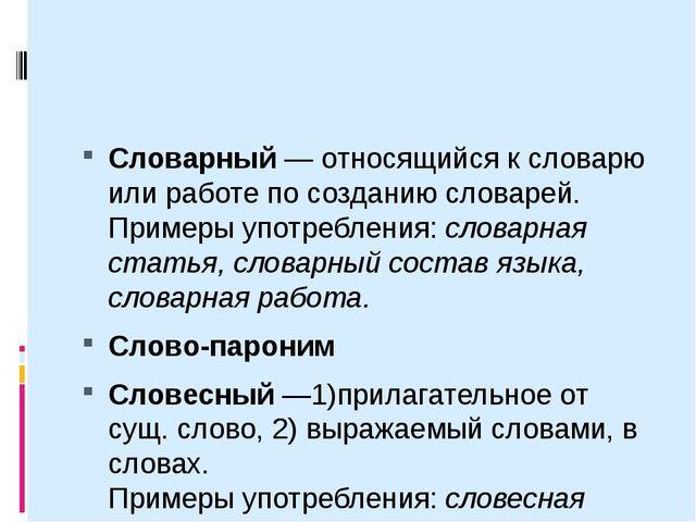 Словарный— относящийся к словарю или работе по созданию словарей. Примеры у...