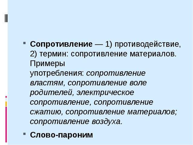 Сопротивление— 1) противодействие, 2) термин: сопротивление материалов. При...