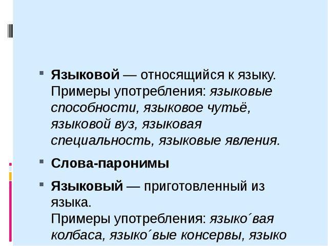 Языковой— относящийся к языку. Примеры употребления:языковые способности,...