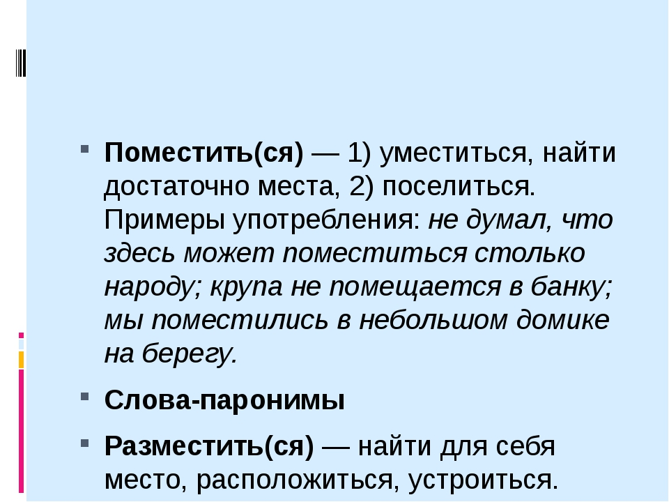 Поместить(ся)— 1) уместиться, найти достаточно места, 2) поселиться. Пример...