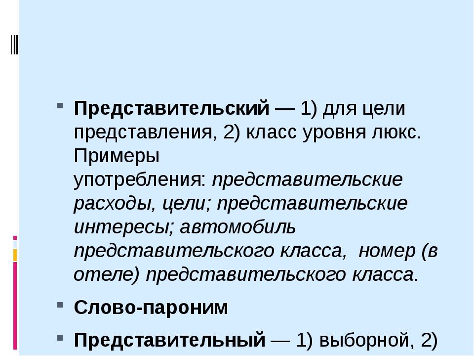 Представительский —1)для цели представления, 2) класс уровня люкс. Примеры...