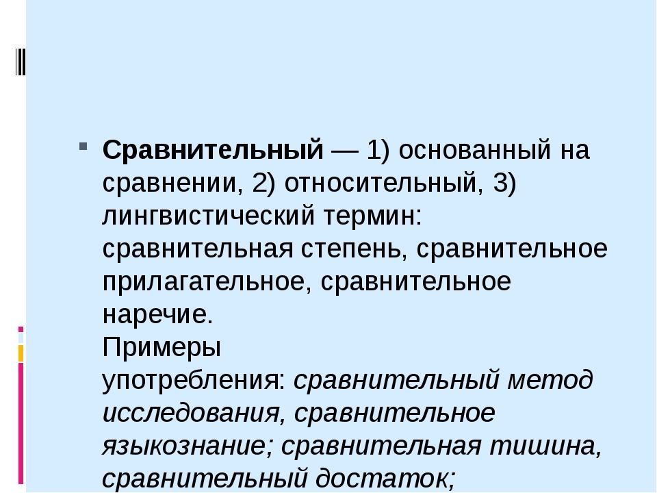 Сравнительный— 1) основанный на сравнении, 2) относительный, 3) лингвистиче...