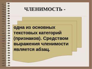 ЧЛЕНИМОСТЬ - одна из основных текстовых категорий (признаков). Средством выр