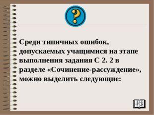 Среди типичных ошибок, допускаемых учащимися на этапе выполнения задания С 2
