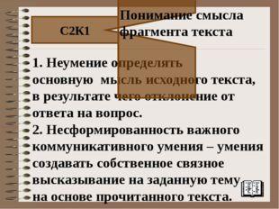 . 1. Неумение определять основную мысль исходного текста, в результате чего о