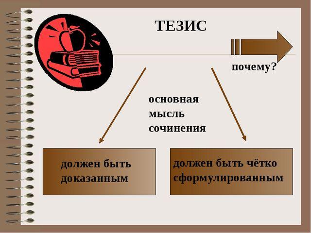 основная мысль сочинения ТЕЗИС должен быть доказанным должен быть чётко сфор...