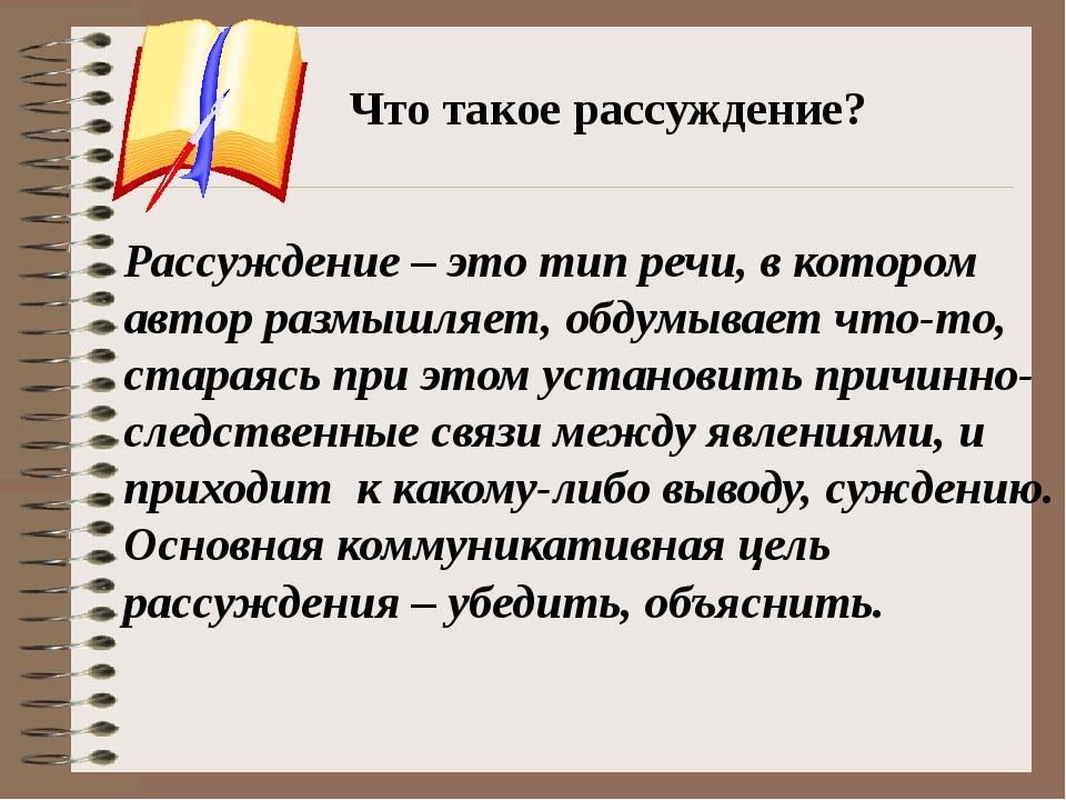 Что такое рассуждение? Рассуждение – это тип речи, в котором автор размышляет...