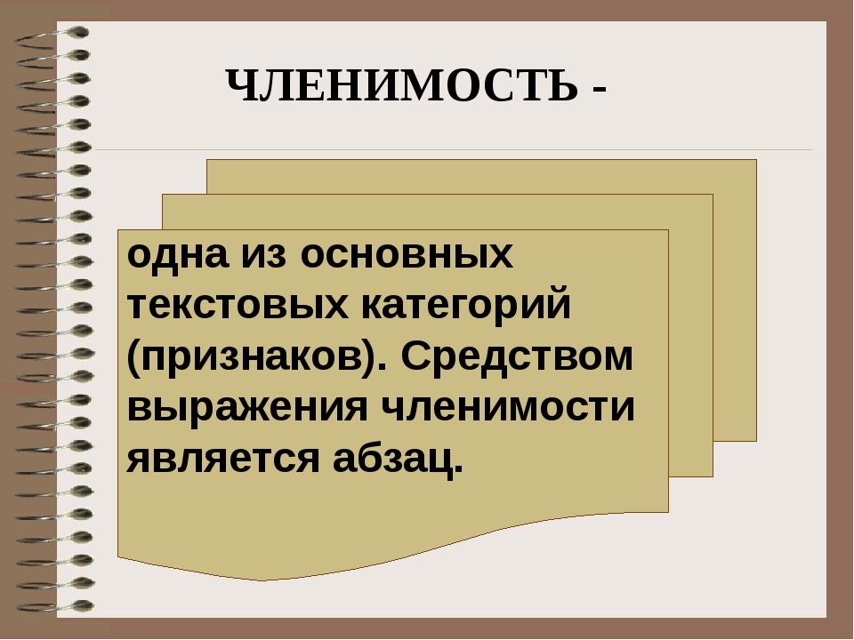 ЧЛЕНИМОСТЬ - одна из основных текстовых категорий (признаков). Средством выр...