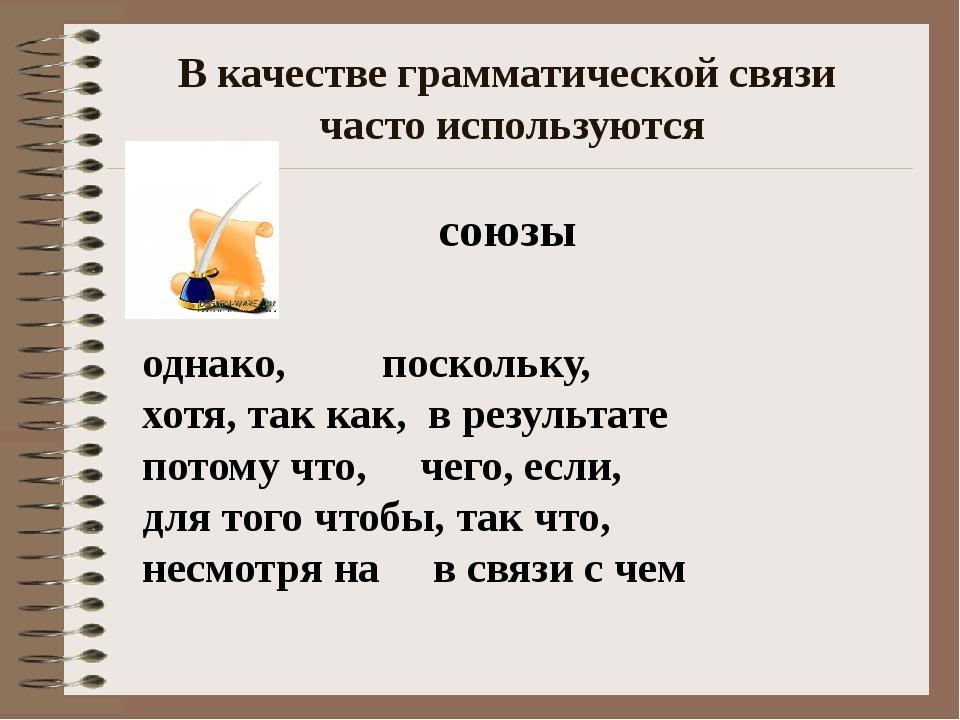 В качестве грамматической связи часто используются союзы однако, поскольку, х...