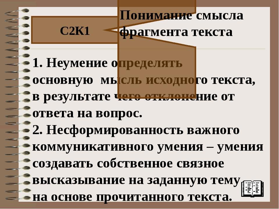 . 1. Неумение определять основную мысль исходного текста, в результате чего о...
