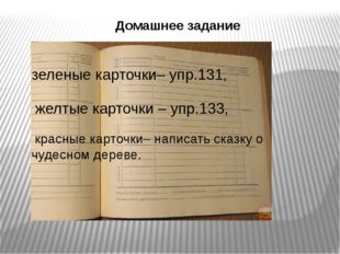 Домашнее задание зеленые карточки– упр.131, желтые карточки – упр.133, красны