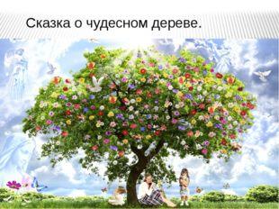 Сказка о чудесном дереве.