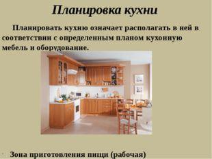 Планировка кухни Планировать кухню означает располагать в ней в соответствии