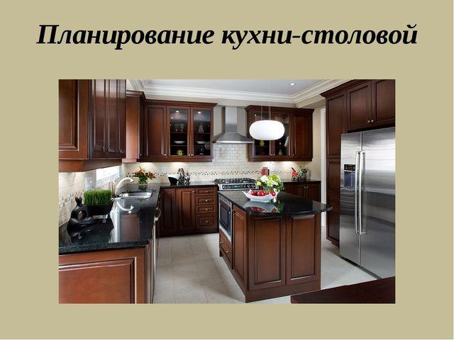 Планирование кухни-столовой