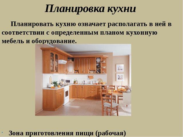 Планировка кухни Планировать кухню означает располагать в ней в соответствии...