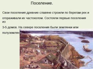 Поселение. Свои поселения древние славяне строили по берегам рек и огораживал