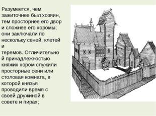 Разумеется, чем зажиточнее был хозяин, тем просторнее его двор и сложнее его