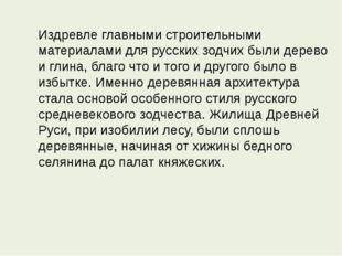 Издревле главными строительными материалами для русских зодчих были дерево и