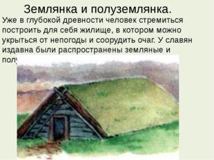 Землянка и полуземлянка. Уже в глубокой древности человек стремиться построит