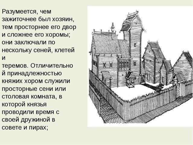 Разумеется, чем зажиточнее был хозяин, тем просторнее его двор и сложнее его...