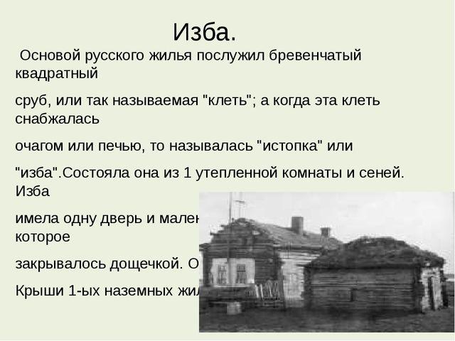 Изба. Основой русского жилья послужил бревенчатый квадратный сруб, или так на...