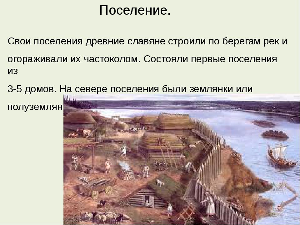 Поселение. Свои поселения древние славяне строили по берегам рек и огораживал...