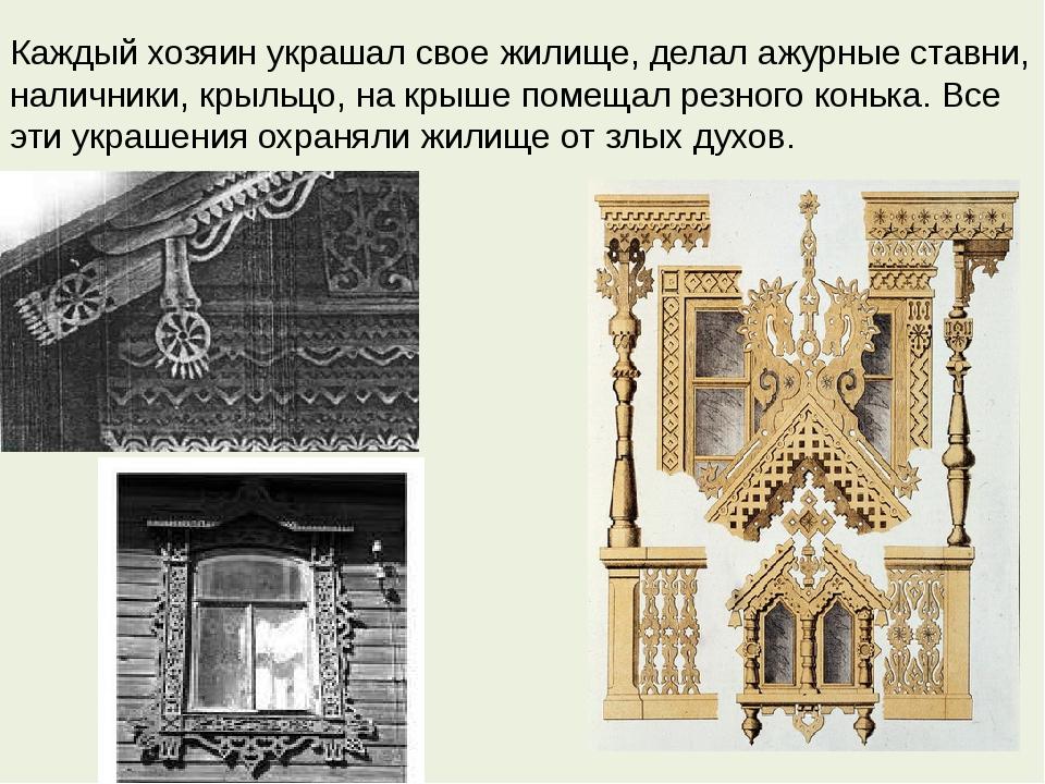 Каждый хозяин украшал свое жилище, делал ажурные ставни, наличники, крыльцо,...