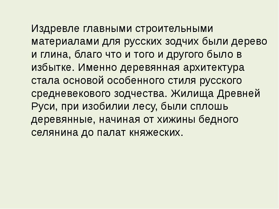 Издревле главными строительными материалами для русских зодчих были дерево и...