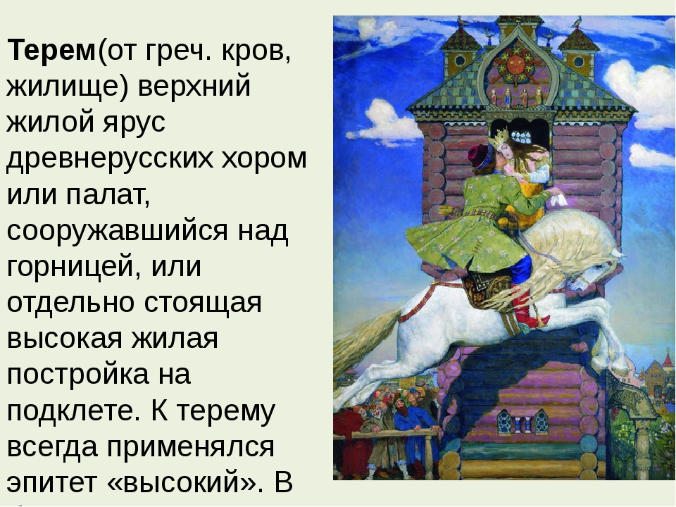 Терем(от греч. кров, жилище) верхний жилой ярус древнерусских хором или пала...