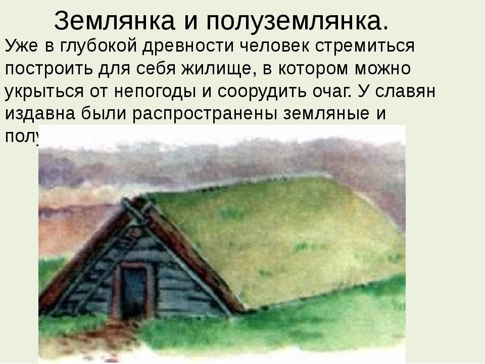 Землянка и полуземлянка. Уже в глубокой древности человек стремиться построит...