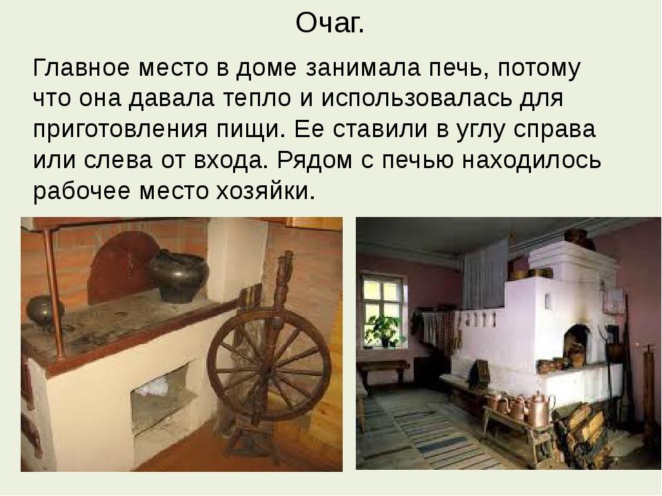Очаг. Главное место в доме занимала печь, потому что она давала тепло и испол...