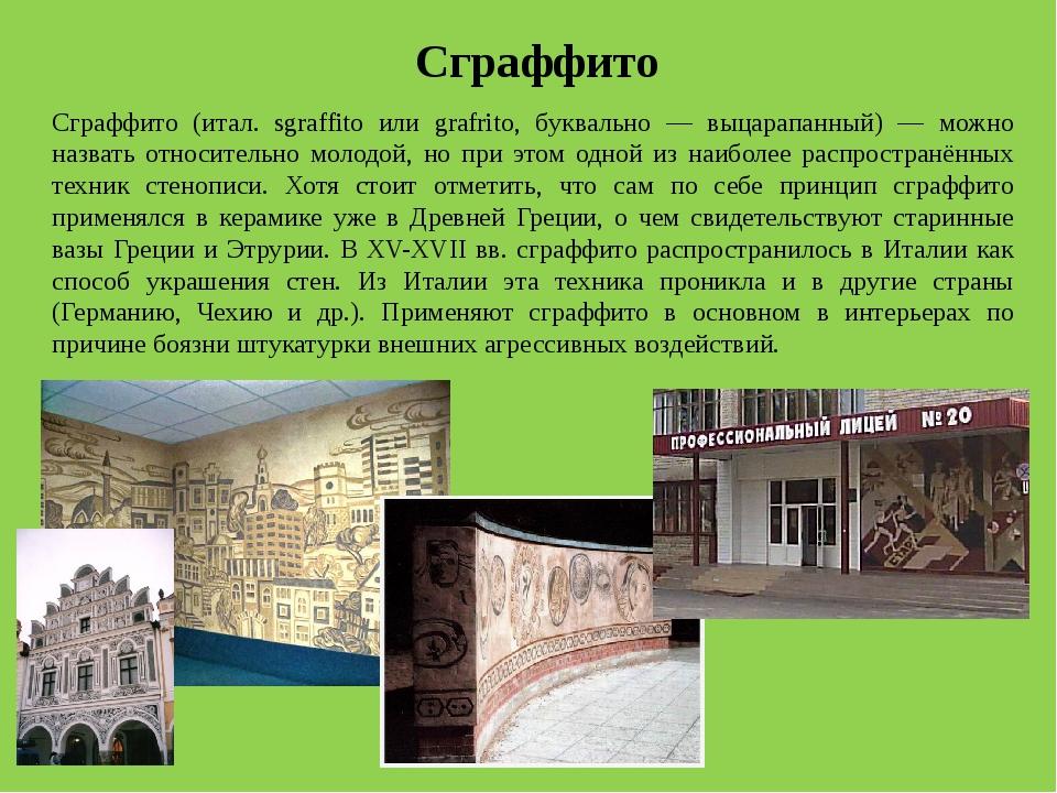 Сграффито Сграффито (итал. sgraffito или grafrito, буквально — выцарапанный)...