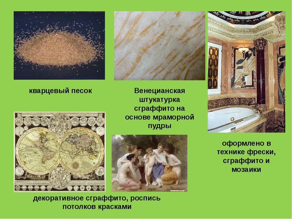 кварцевый песок Венецианская штукатурка сграффито на основе мраморной пудры д...
