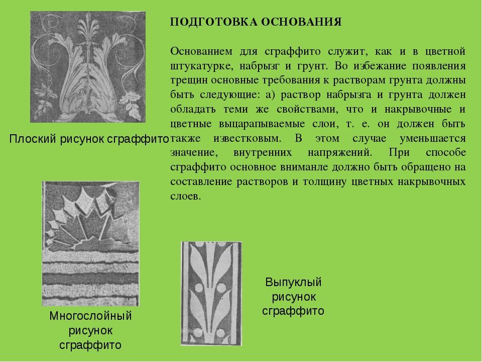 Плоский рисунок сграффито ПОДГОТОВКА ОСНОВАНИЯ Основанием для сграффито служи...
