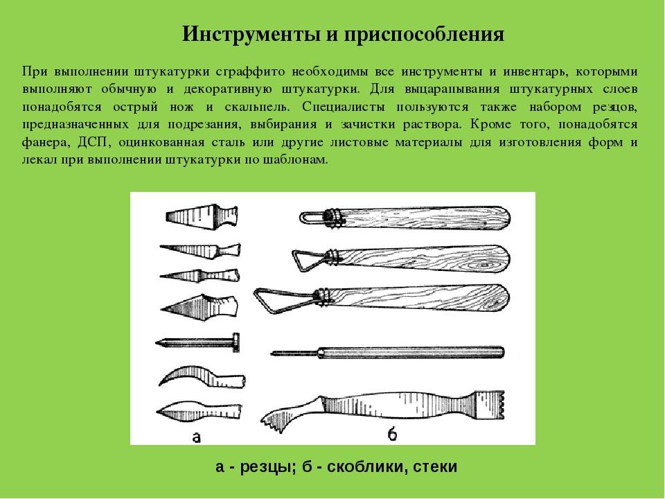 Инструменты и приспособления При выполнении штукатурки сграффито необходимы в...